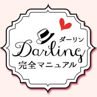 ダーリン♂完全マニュアル