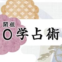 開祖★0学占術