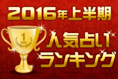 2016�N�㔼���L���O_c/special/ranking_7